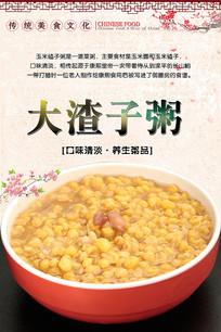 玉米渣子粥