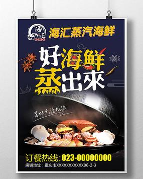 蒸汽海鲜海报设计