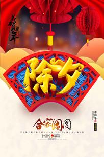 中国红2019除夕促销海报