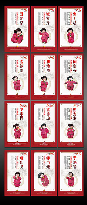 中国梦文化展板