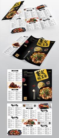 重庆酸菜鱼菜单设计模板