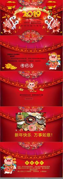 猪年春节电子贺卡PPT模板