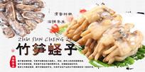 竹笋蛏子海报