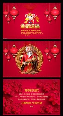 2019金猪送福春节拜年贺卡PPT