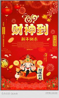 2019新春财神到海报