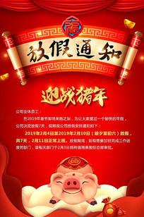 2019猪年春节放假通知海报模板