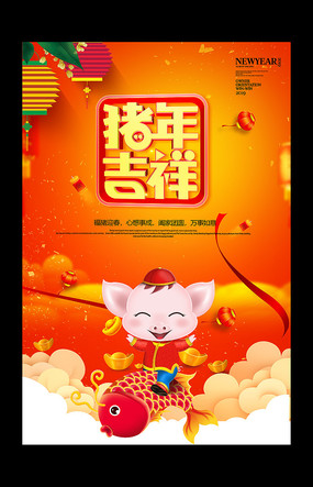 2019猪年吉祥春节海报