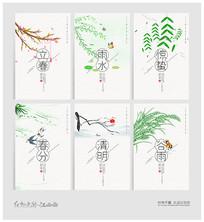 24节气春季海报设计