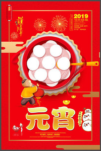 H5喜庆的2019元宵海报
