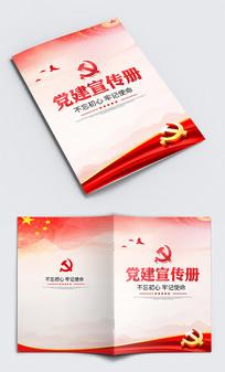 党政党建工作汇报封面设计