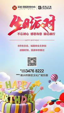 儿童生日派对海报设计 PSD