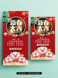 福猪跨年微信H5手机海报