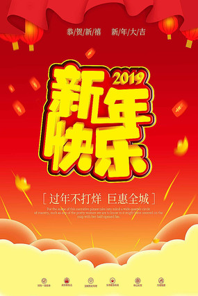 红金新年快乐小清新海报
