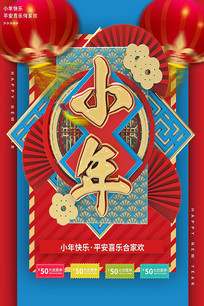 红蓝大气立体小年快乐节日海报