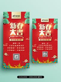 红色跨年微信H5手机海报