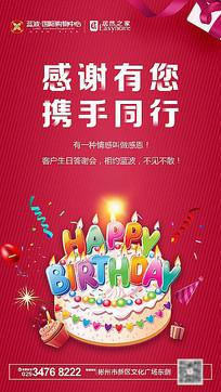 红色生日祝福海报 PSD