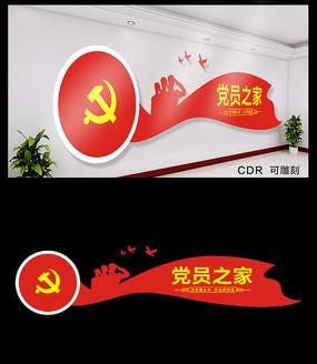 简约党员之家文化墙