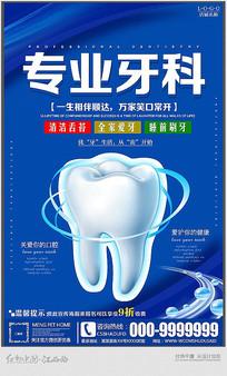 简约的专业牙科宣传海报