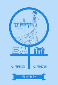 简约蓝色三八妇女节海报