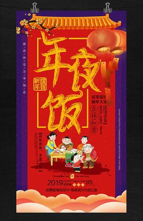 酒店新年除夕年夜饭预订海报