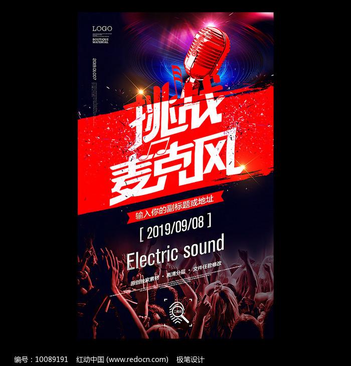 炫酷KTV酒吧海报图片