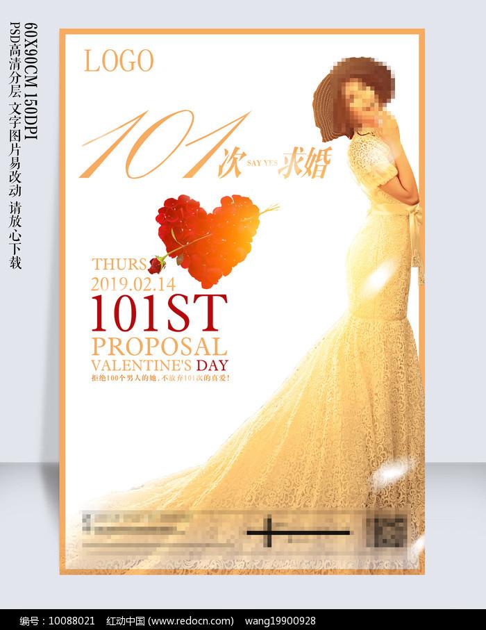浪漫情人节交互海报设计求婚ui设计师图片