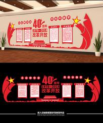 立体改革开放40周年文化墙