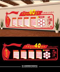 立体改革开放四十周年文化墙