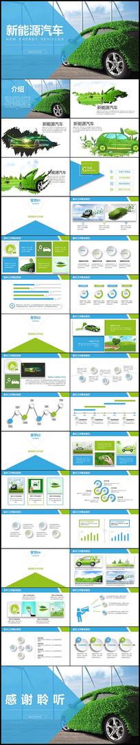绿色低碳环保新能源汽车PPT