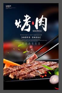 美食烤肉海报设计