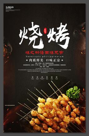 美食烧烤海报设计