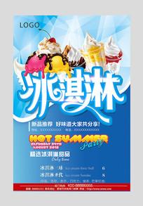 暖冬冰淇淋店海报设计