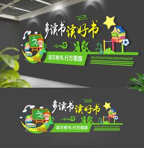 清爽校园文化墙标语形象墙