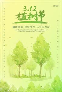清新绿色植树节海报