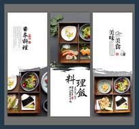 日餐料理美食展板