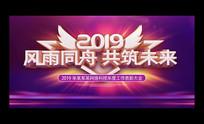 时尚大气2019企业年会展板