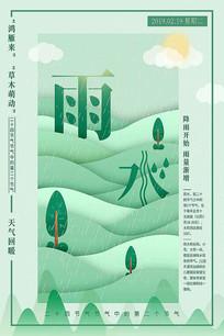 手绘风二十四节气雨水海报