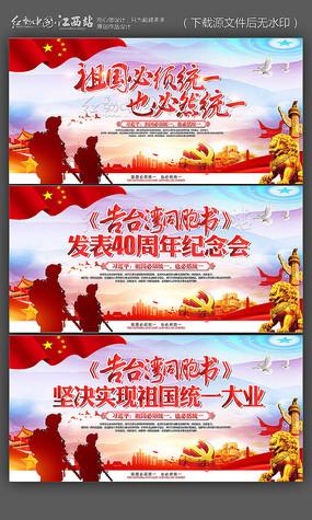 台湾同胞书40周年党建展板