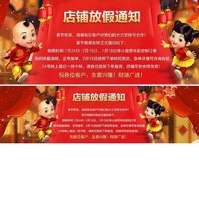 天猫红色通用春节放假通知广告
