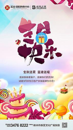 甜蜜生日快乐微信海报设计
