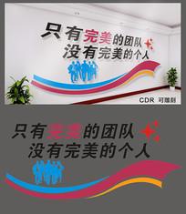 团队企业文化文化墙