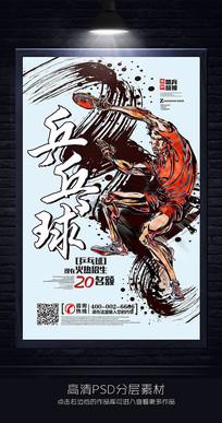 涂鸦风乒乓球宣传海报