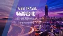 唯美旅游网站banner设计