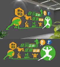 校园体育健身文化墙设计