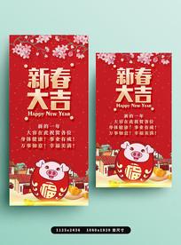 喜庆福猪跨年微信H5手机海报