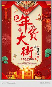 喜庆年货大街宣传海报