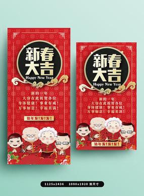 喜庆团圆跨年微信H5手机海报
