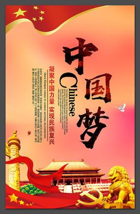 宣传中国梦海报设计