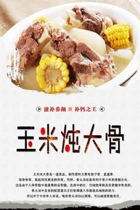 玉米炖大骨海报设计