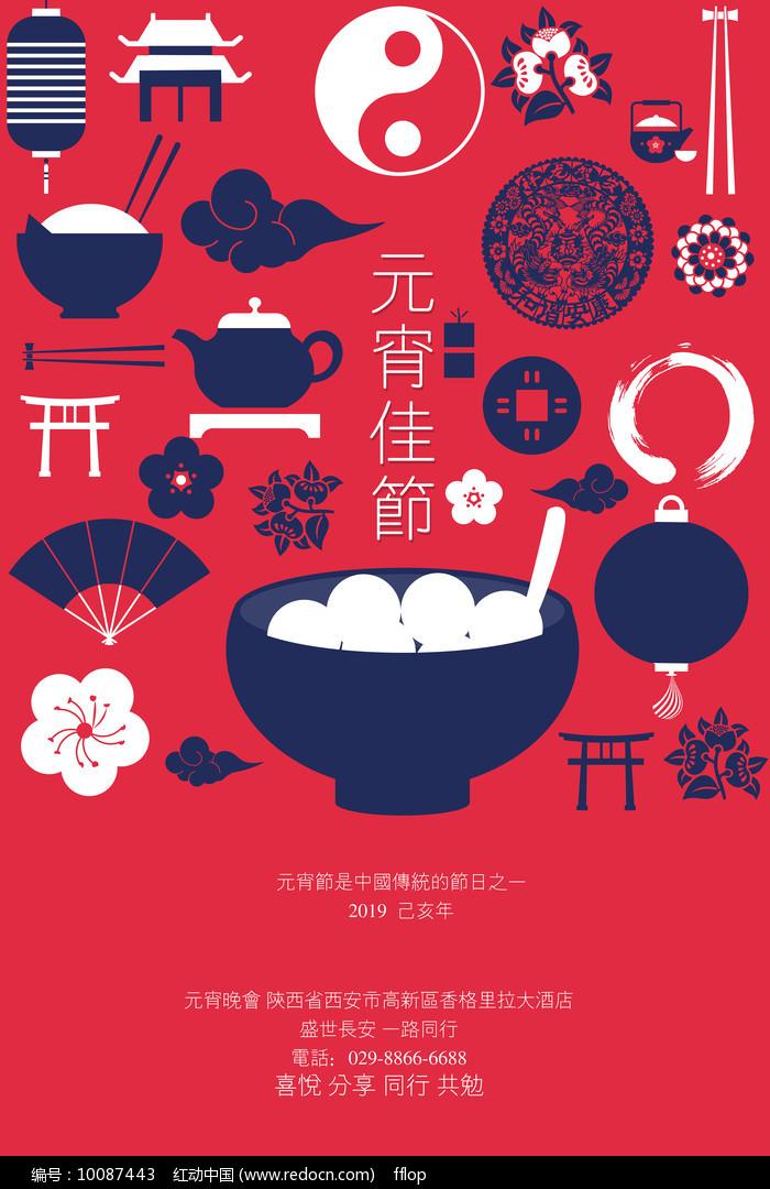 中国风传统手绘插画元宵节海报图片